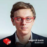 Андрей Баев