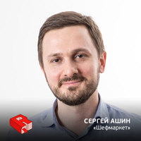 Сергей Ашин