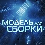 Модель для сборки 2012 (2012) MP3