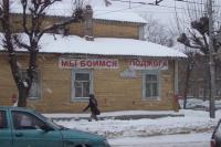 Фото Semena-www.kryuto.ru